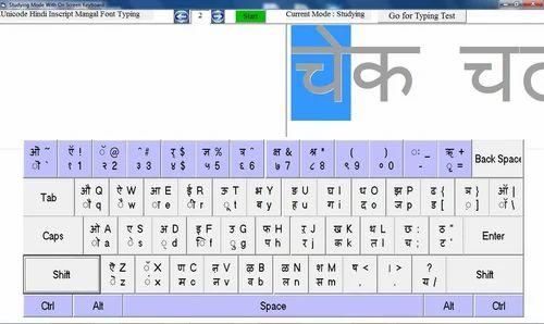 Hindi Typing Tutor - Mangal Font Inscript Keyboard, Typing ...